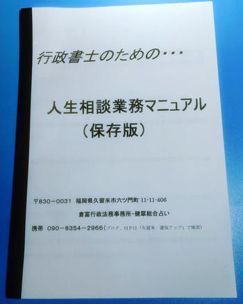 gyousei-jinnseisoudann2.jpg