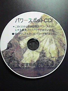 pawar-supotto-cd.jpg