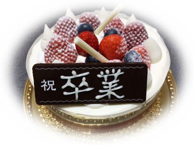 卒業ケーキ