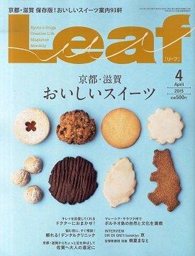 Leaf2015.4